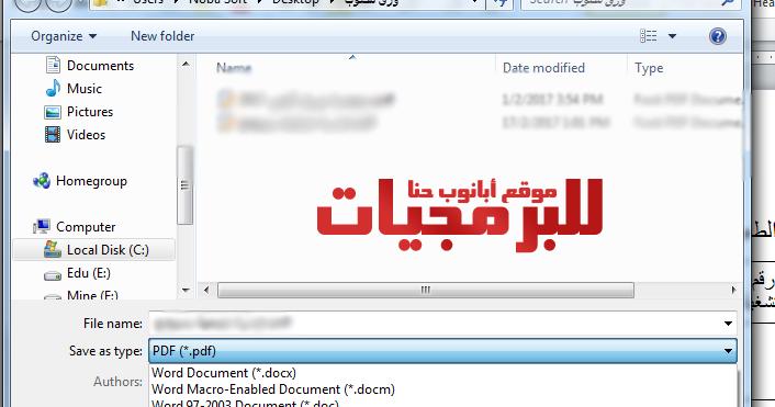 تحويل ملف Word إلى Pdf بأسهل وأسرع طريقة موقع أبانوب حنا