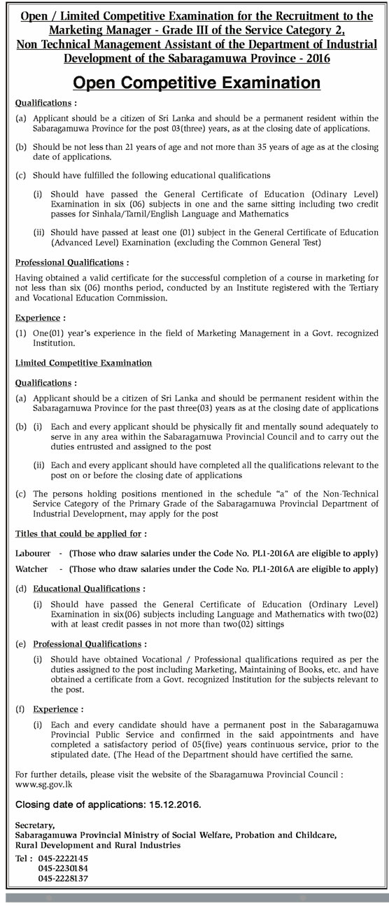 Sri Lankan Government Job Vacancies at Ministry of Social wlfare, Probation and Childcare, Rural Development and Rural Industries, Sabaragamuwa Province Department of Industrial Development for Management Assistant (Weaving Instructor)