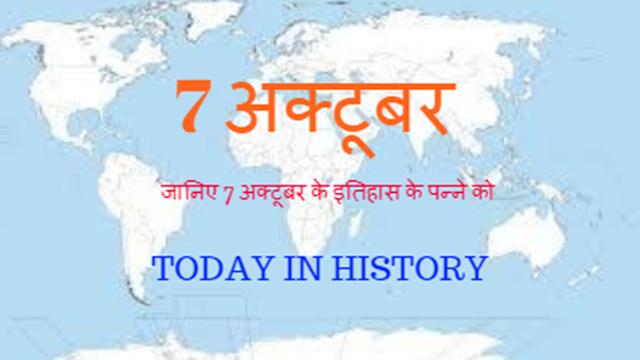 7 October Aaj Ka Itihas