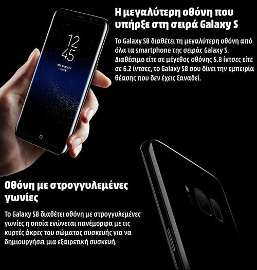 Samsung-galaxy-s8-(1)