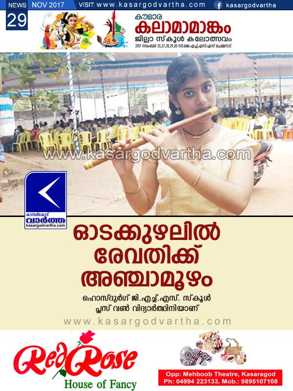 Kalolsavam, Kerala, News, Revathi, Revathi got fist prize in Flute.