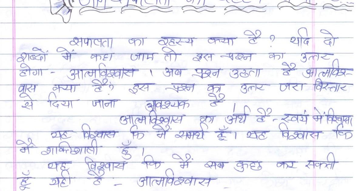 Aaiche sanskar essay help