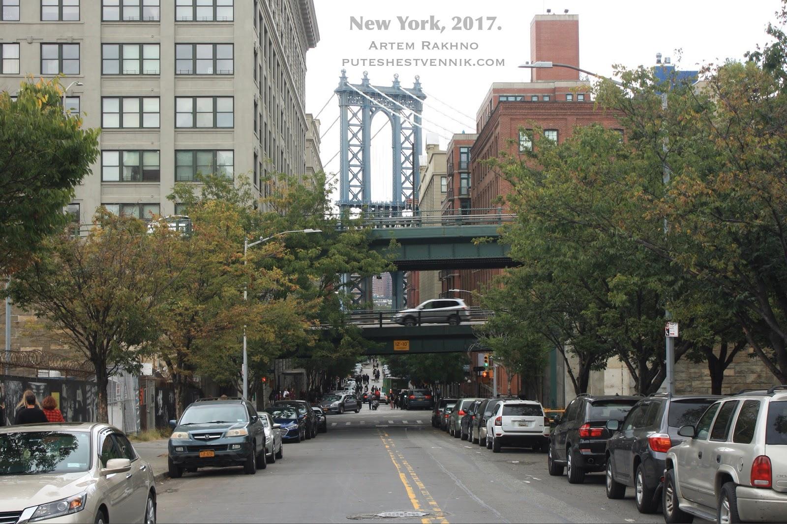 Вид издалека на Манхэттенский мост