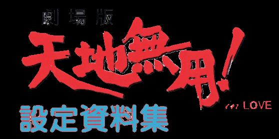 Tenchi in love logo
