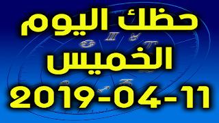 حظك اليوم الخميس 11-04-2019 - Daily Horoscope