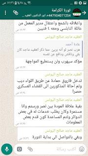 """وثيقة : """" نصر الحريري """" .. جرثومة الثورة التي قتلت """"حمزة الخطيب"""" ..مندوب المخابرات السورية السابق 12"""