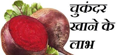 chukandar khane ke fayde: चुकंदर खाने के 5 स्वास्थवर्धक और सौन्दर्यवर्धक फायदे