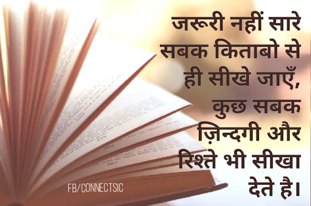 Anonymous Hindi Quotes on Lessons, Realtion, रिश्ते