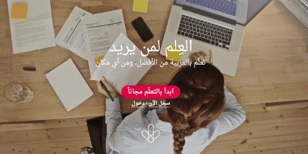 تعرف-علي-افضل-المنصات-العربية-للتعليم-الذاتي-مع-الحصول-علي-شهادة-معتمدة