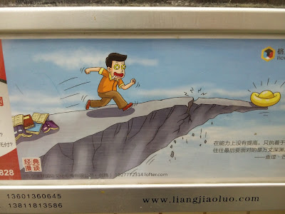 an advertisement about running from knowledge in search of precarious riches