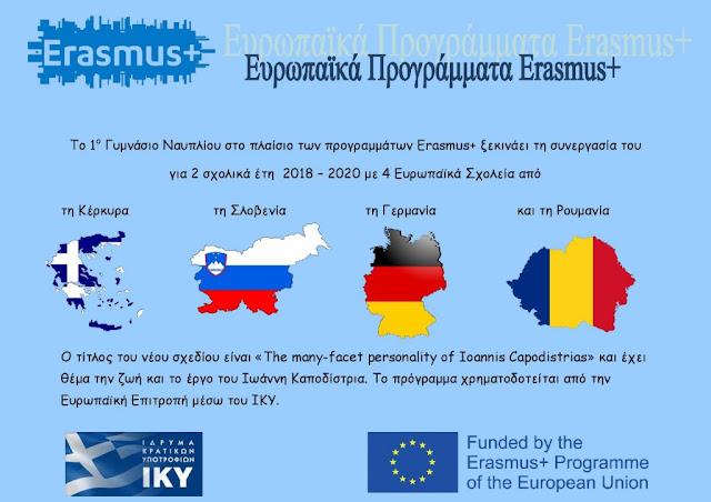 Το 1ο Γυμνάσιο Ναυπλίου σε 2ο πρόγραμμα σύμπραξης με ευρωπαϊκά σχολεία Erasmus+ με θέμα τον Καποδίστρια