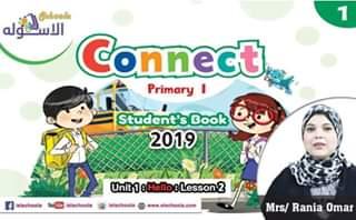 شرح صوت وصورة الدرس الثانى لغة انجليزية  Connect 1 أولى ابتدائي ترم أول 2019