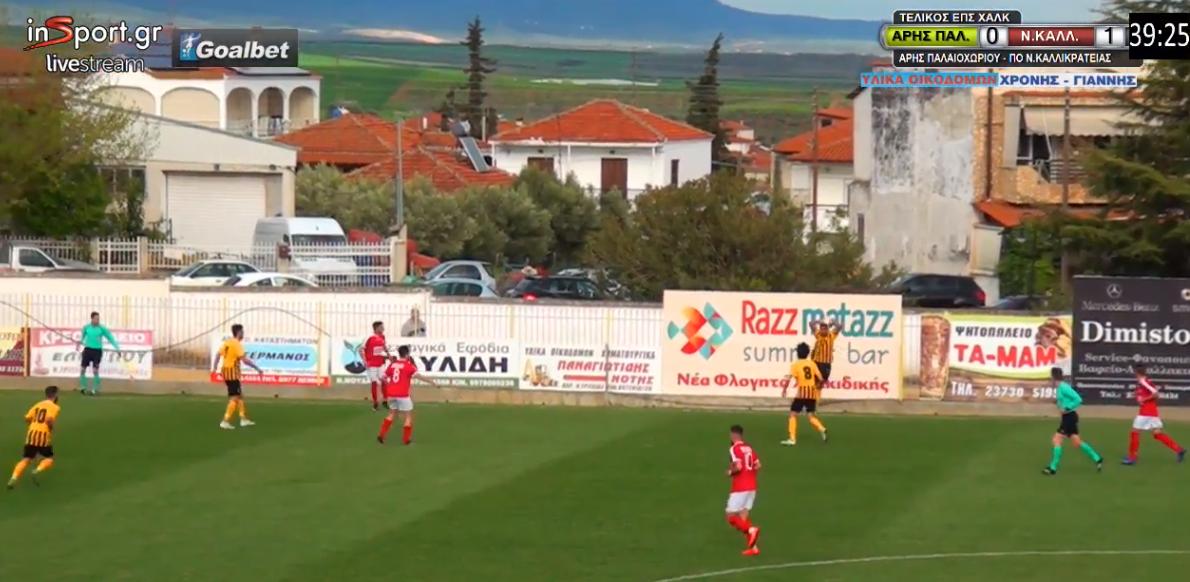 Τελικός Κυπέλλου ΕΠΣ Χαλκιδικής | Άρης Παλαιοχωρίου - ΠΟ Ν.Καλλικράτειας (live)