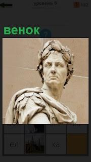 Стоит скульптура древнегреческого персонажа с венком на голове
