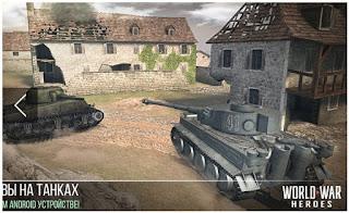 لعبة الحرب العالمية الثانية أونلاين