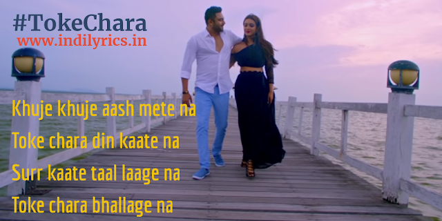 Toke Chara | Jubin Nautiyal | Jamai Badal | Full Bangla Audio Song Lyrics with English Translation and Real Meaning