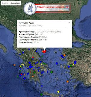 Σεισμική δόνηση 4,2 βαθμών της κλίμακας ρίχτερ στην Κασσάνδρα Χαλκιδικής