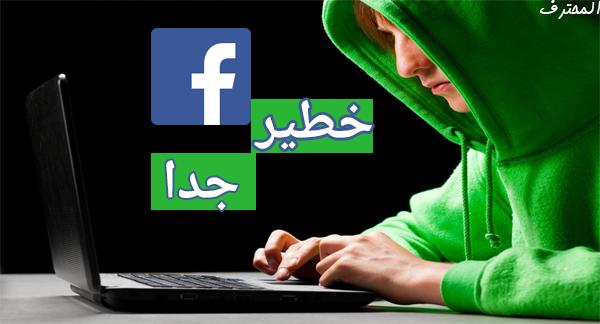 خطير: طريقة حصرية تمكن من اختراق أي حساب فيسبوك في ثواني !!