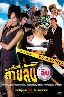 Appapenthy Secret Agent (2011) เขาวานให้หนูเป็น สายลับ