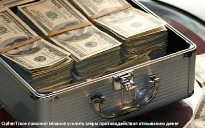 CipherTrace поможет Binance усилить меры противодействия отмыванию денег