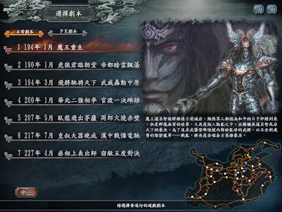 三國志10:魔王重生 歷史名將風雲錄