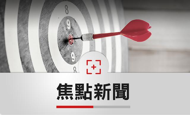台新精選國內焦點新聞