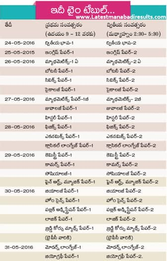 TS Inter Supplementary Time Table 2016, Telangana Inter 1st 2nd year Supply Exam Time Table 2016, TS Inter Advanced Supply Exam Dates 2016, bie.telangana.gov.in Supplementary Time Table