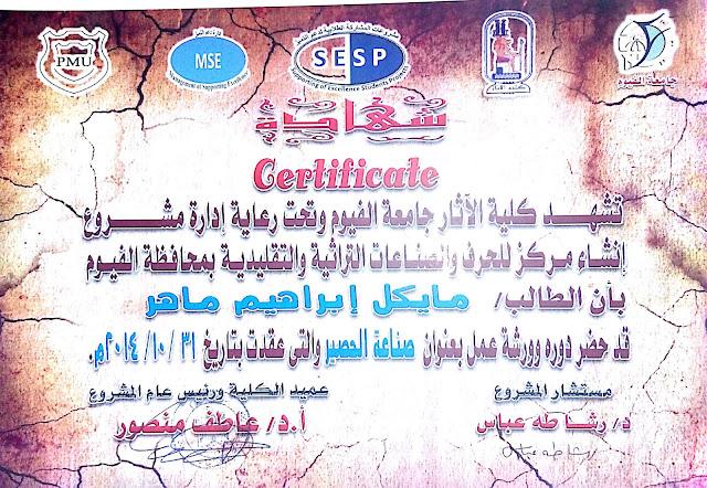 heritage certificates