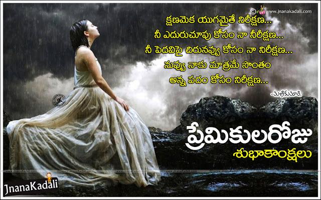 waiting for love quotes in Telugu, telugu love quotes, telugu love poetry
