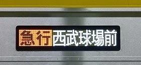 東京メトロ副都心線 西武線直通 急行 西武球場前行き 5050系(西武ドーム臨)