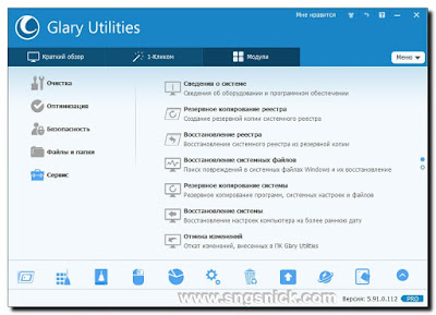 Glary Utilities Pro 5.91.0.112 Final - Сервис