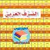 تحميل ملخص رائع في علم الصرف العربي