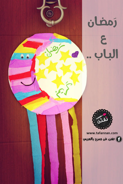 صنع لوحة وتعليقها على باب البيت من الخارج كنشاط فني للأطفال في رمضان