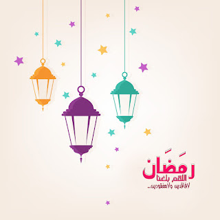 صور اللهم بلغنا رمضان 2018