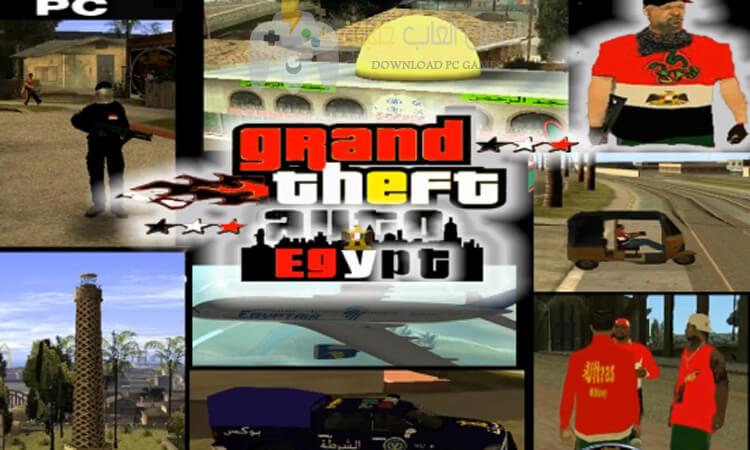 تحميل لعبة جاتا المصرية GTA Egypt 2020 للكمبيوتر برابط مباشر من ميديا فاير