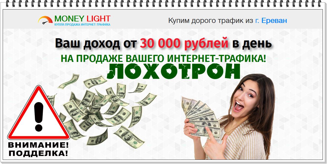 Платформа MONEY LIGHT Отзывы, развод, обман?