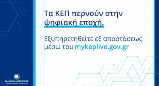 114 άτομα έκλεισαν ραντεβού μέσω του myKEPlive την πρώτη μέρα
