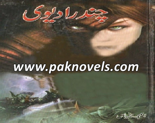 Urdu Novel By M. Ilyas