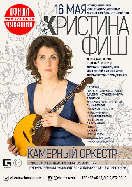 Кристина Фиш (домра, мандолина) и Камерный оркестр в Чебоксарах - 16 мая 2019