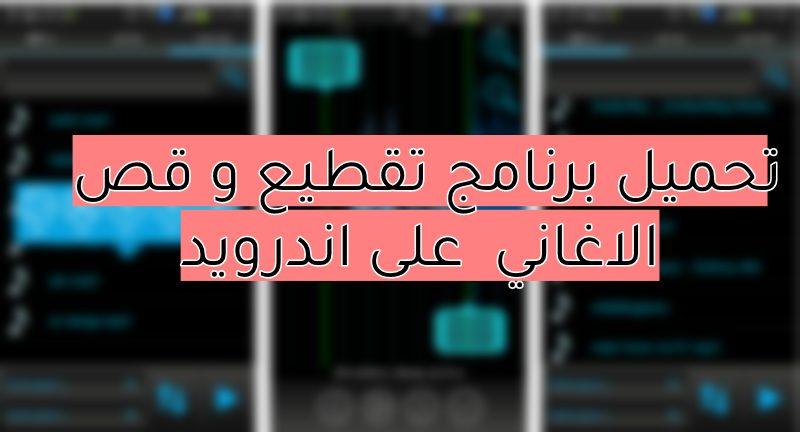 تحميل برنامج تقطيع و قص الاغاني MP3 على اندرويد