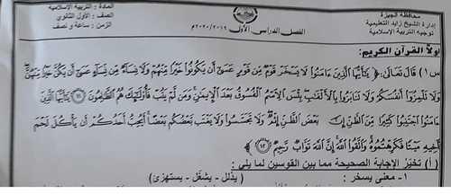امتحان دين اسلامى اولى ثانوى ترم اول2020- موقع مدرستى