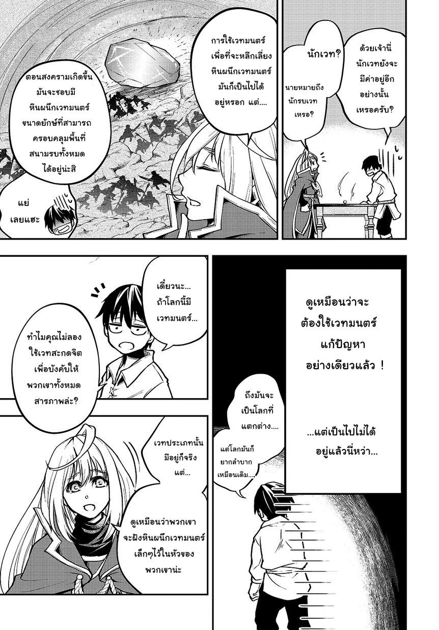 อ่านการ์ตูน Isekai Demo Bunan ni Ikitai Shoukougun ตอนที่ 2 หน้าที่ 9