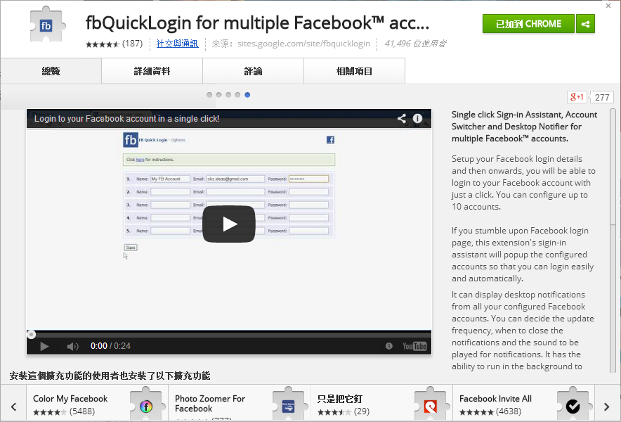 Chrome外掛:快速切換Facebook 帳號登入(多重帳號登入) fbQuickLogin for multiple Facebook