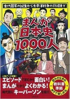 まんが日本史1000人 古代国家の誕生から太平洋戦争の終結まで