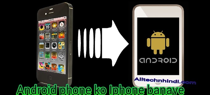 Android phone ko Iphone kaise banaye