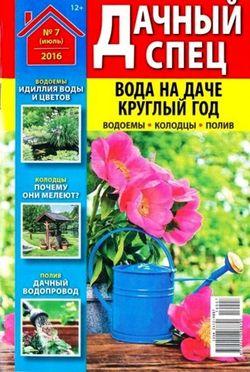 Читать онлайн журнал<br>Дачный спец (№7 2016)<br>или скачать журнал бесплатно