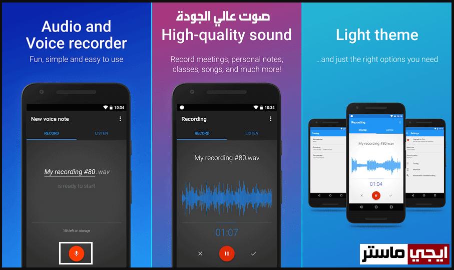 Easy Voice Recorder لتسجيل الصوت بجودة عالية