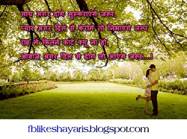 Shath Aagar Doge Mushkurayege Jarur - ( रोमांटिक शायरी ) Romantic Shayari