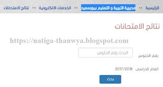 2018, التيرم الثانى, الصف السادس الابتدائى, اليوم السابع, برقم الجلوس, محافظة بورسعيد, نتيجة الابتدائية, natiga, portsaid,