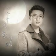 Xu Yu Teng (徐誉滕) - San Qian Ge Yue Liang (三千个月亮)